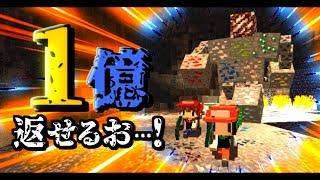 【Minecraft】マイクラ借金返済物語#16~1億返すまで帰れません。【ゆっくり実況】