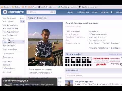 Пиар подписчиков и друзей вконтакте 2013!!! 1 на tubethe.com