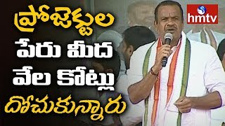 Komatireddy Venkat Reddy Speech @ Kamareddy Public Meeting | hmtv
