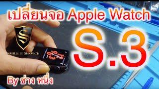 สอนเปลี่ยนจอยกหัว Apple Watch S3 By ช่างหนึ่ง Smile IT Service