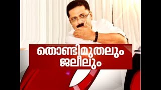 Controversy continues over nepotism row - KT Jaleel | Asianet News Hour 14 NOV 2018