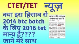 CTET/TET News||4 July 2018||क्या 2016 टेट 2014 btc batch के लिए मान्य होगी?