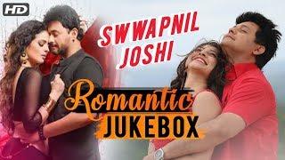 Swwapnil Joshi Romantic Songs | Latest Marathi Love Songs | Audio Jukebox | Romantic Marathi Songs