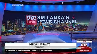 Ada Derana First At 9.00 - English News 10.06.2019