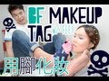 TAG: 釘哥重口味用腳化妝 BF does my Makeup WITH FEET!