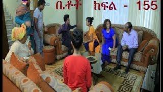 Betoch Comedy Drama Part 155
