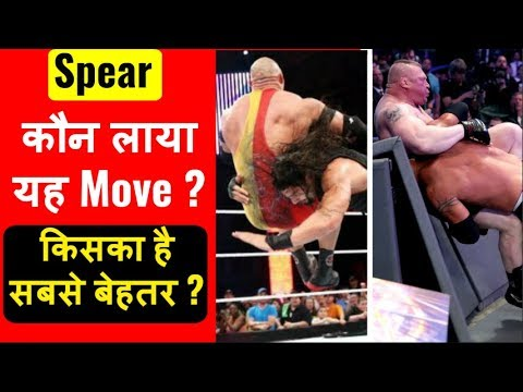 Spear : The Finisher Who Gives Best Spear Who Invented Spear In Hindi WWE Top 5 10 best spear