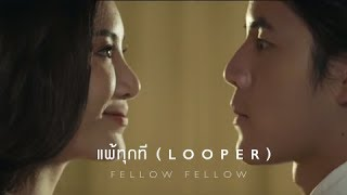 fellow fellow - แพ้ทุกที (LOOPER)  [Official Music Video]