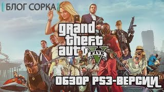 Обзор Grand Theft Auto 5 (Sorcastic Blog)