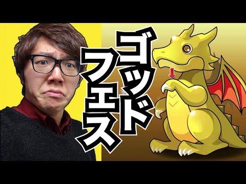 【パズドラ】ヒカキン初めてのゴッドフェス!HikakinGames