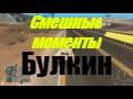 Смешные моменты Булкина SAMP MTA 1 mp3