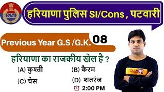 CLASS 08|| #हरियाणा पुलिस SI/Cons , पटवारी || Previous Year  G.S / G.K. / G.I / G.A || By Anant Sir