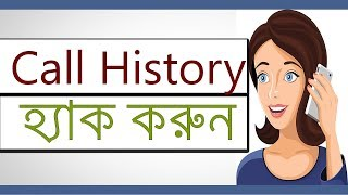 Check Your Girlfriend or Boyfriend Call Histroy and call record bangla | Control Your gf/bf mobile