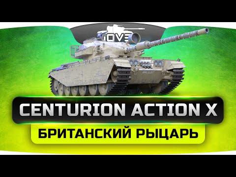 Британский Рыцарь (Обзор Centurion Action X)