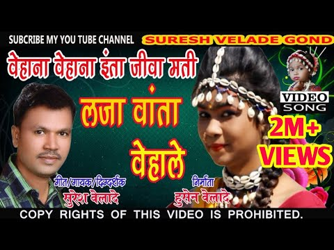 Romantic Gondi Song 2018 LAJJA WANTA WEHALE-लज्जा वांता वेहाले -SURESH VELADE,SIMA