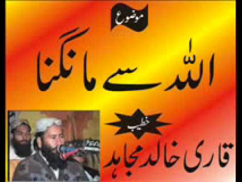 Allah-say-manghna By  Qari  Khalid Mujahid.wmv video