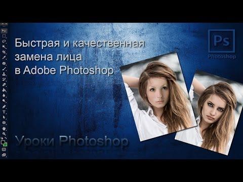 Как заменить лицо в фотошопе cs6 видео