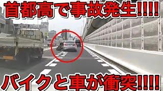 〖交通事故〗高速道路で車とバイクの衝突事故 traffic accident Japan