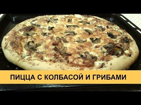 Рецепты пиццы в домашних условиях из грибов 340