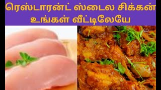 Chicken Gravy/How to make Restaurant style Chicken Gravy in Tamil/Lunch/cooking/Thirumagal samayal