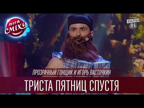 Прозрачный гонщик и Игорь Ласточкин - Триста пятниц спустя | Лига Смеха 2016, Второй полуфинал