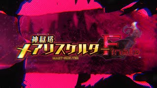 PS4/Switch「神獄塔 メアリスケルターFinale」オープニングムービー