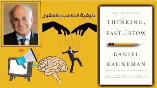 كيفية التلاعب بالعقول - كتاب التفكير بسرعة وببطء : ملخص كرتوني