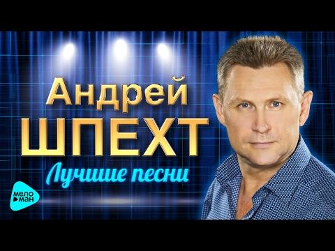 Андрей ШПЕХТ – Лучшие песни 2017 г. BEST TOP 30. Включая Премьеры и Новинки.