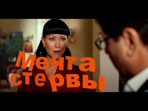Sievietes sapnis (RUS)