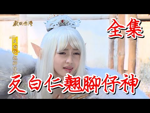 台劇-戲說台灣-反白仁翹腳仔神-全集