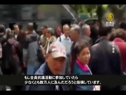 上海市役所前で数千人が抗議 投資詐欺被害訴え