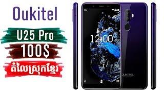 oukitel u25 pro review - phone in cambodia - khmer shop - oukitel u25 price - oukitel u25 pro specs