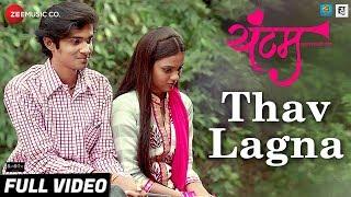 Thav Lagna Full | Yuntum | Vaibhav K, Apoorva S, Rushikesh Z & Akshay T | Harshavardhan W