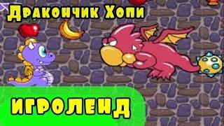 Мультик Игра для детей Приключения Дракончика Хопи [8] серия