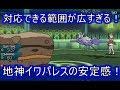 【ポケモンUSM】超高火力に連続技まで!頑丈からやぶイワパレスが弱いわけがない!【シングルレート】