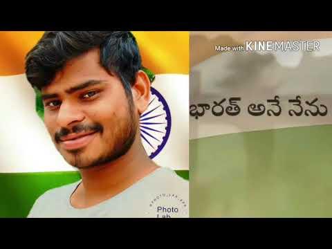 Bharat ane Nenu title song