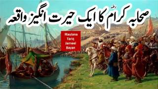 Sahaba Kiram ka Ek Anokha Waqia | Maulana Tariq Jameel Bayan