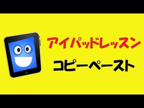 アイパッドの使い方 コピペ コピー&ペーストの説明動画 説明ビデオ