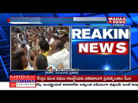 TDP Leaders Protest In Guntur Over AP Special Status | Mahaa News