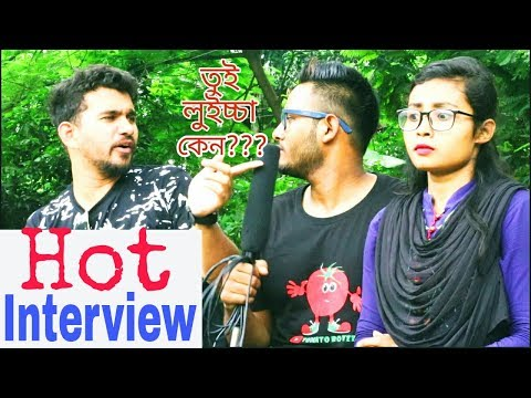 Eid Special / Funny hot  interview/ new bangla funny video 2018