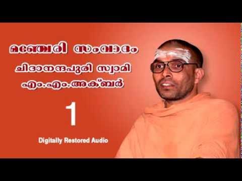 01 Manjeri Samvadam Chidanandapuri Swami And M.m.akbar ... Sanatana Nadham Youtube Channel video