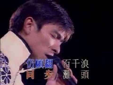 Andy Lau - Shang Hai Bund