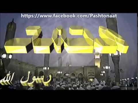 Hafiz Ihsanullah Ihsan Pashto Naat Ya Habibe Khuda Mustafa Mustafa video