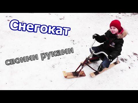 Как своими руками сделать снегокат