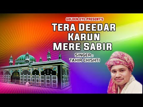 Qawwali Song 2017 - Tera Deedar Karun Mere Sabir || Tahir Chishti || Kaliyar Sharif Dargah