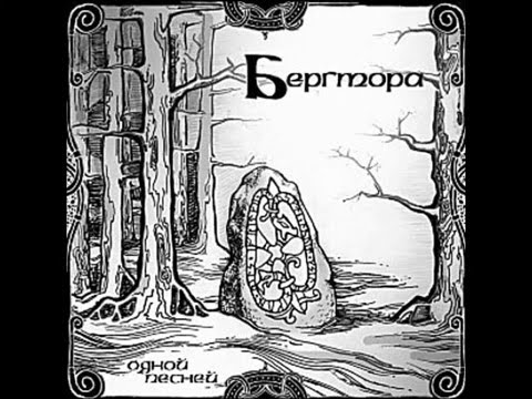 Бергтора - Кузнец