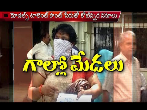 Unknown Persons Cheating 1.5 Crore From Woman in Krishna District - Be Alert