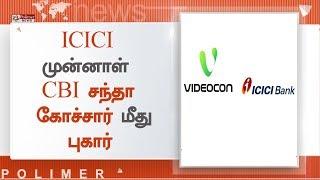 ICICI முன்னாள் சி.இ.ஓ சந்தா கோச்சார் மீது புகார்