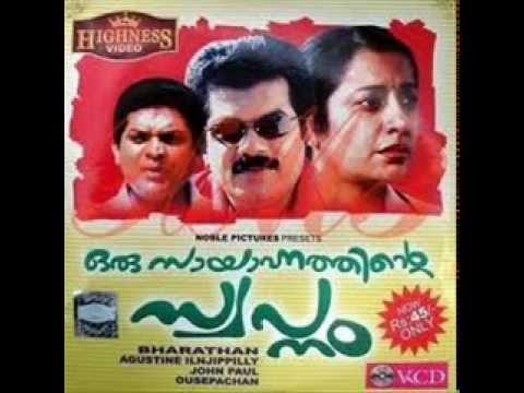 Oru Sayahnathinte Swapnam 1989 Malayalam Movie