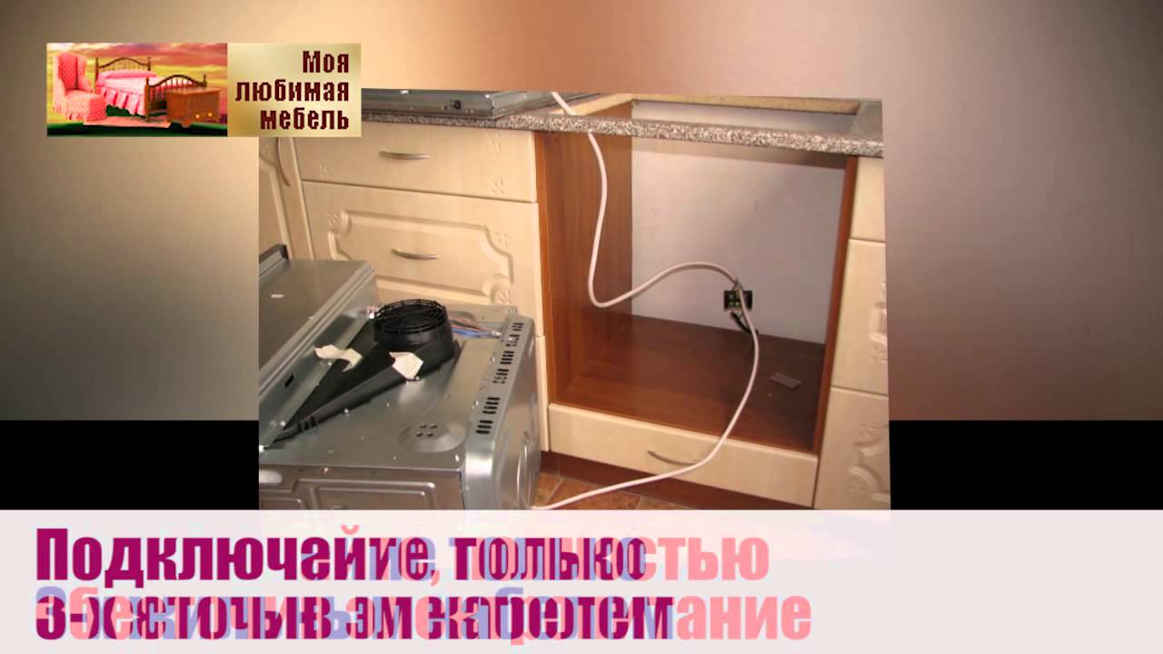 Установка встроенного духового шкафа своими руками 514